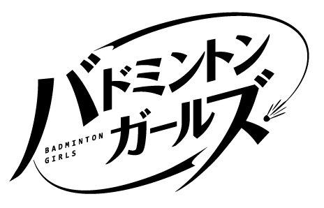 4コマ連載「バドミントンガールズ」Vol. 1〜6