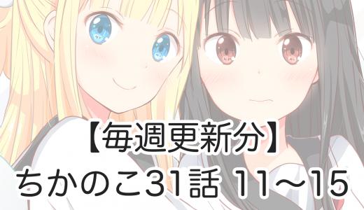 【毎週更新】ちかのこ31話 11~15
