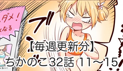 【毎週更新】ちかのこ32話 11~15