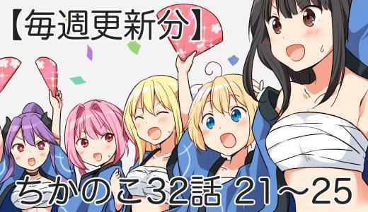 【毎週更新】ちかのこ32話 21~25