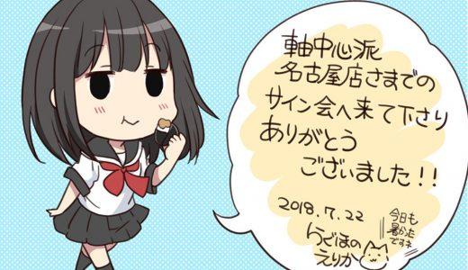 名古屋のサイン会ありがとうございました!