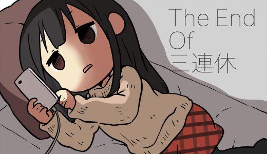 チャットストーリー Vol.58 ~THE END OF 三連休~
