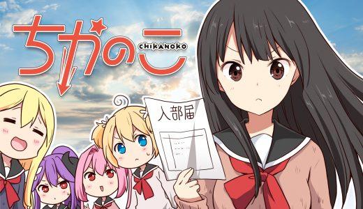 チャットストーリー Vol.61 〜部活をはじめます!〜