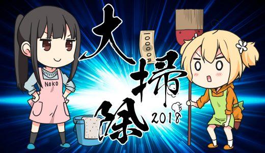 チャットストーリー Vol.66 〜大掃除をしよう!〜