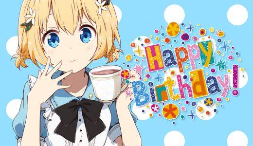 2020年5月5日は「ちかのこ」のチカの誕生日!