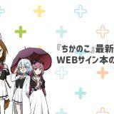 『ちかのこ』第6巻 WEBサイン本のお知らせ(完売いたしました)