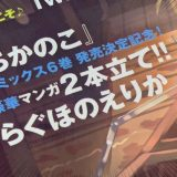『E☆2(えつ)Vol.69』のお知らせ。『ちかのこ』2本立てで掲載です。