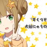 『すくりぞ!』「大谷にゅう」の誕生日です!